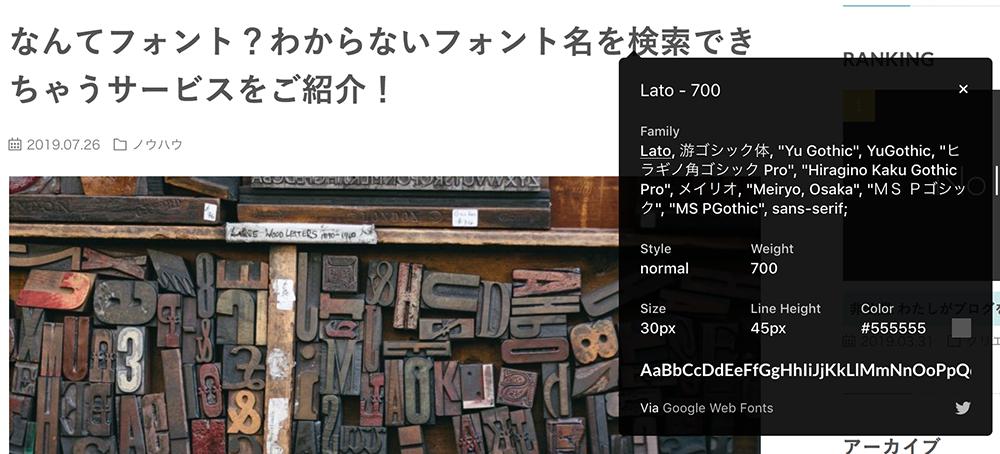 フォント検索時のイメージ画像
