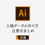 【illustrator】入稿データの作り方&注意点まとめ〜前編〜