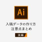 【illustrator】入稿データの作り方&注意点まとめ〜後編〜