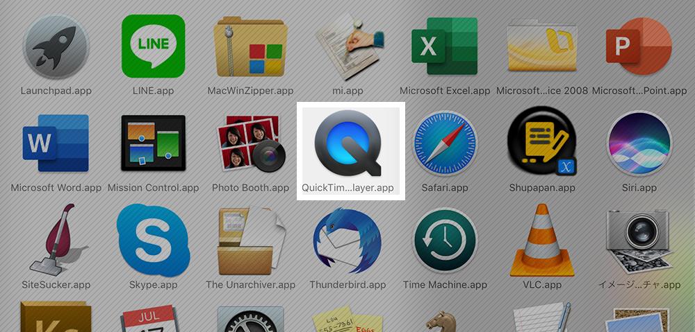 「アプリケーション」→「QuickTime Player」のアイコンをクリック!