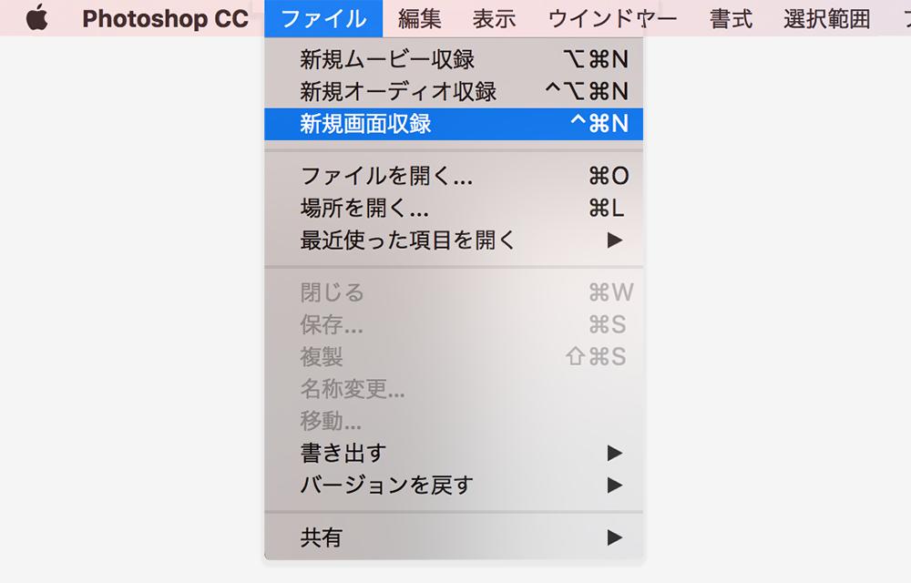 上部のメニューバーから「ファイル」→「新規画面収録」を選択