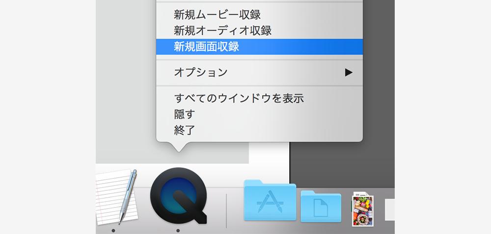 アイコンを右クリックして、「新規画面収録」をクリック
