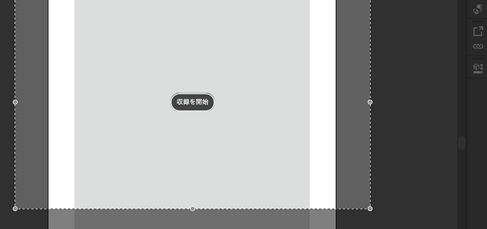 「収録を開始」ボタンをクリックすると収録がスタート