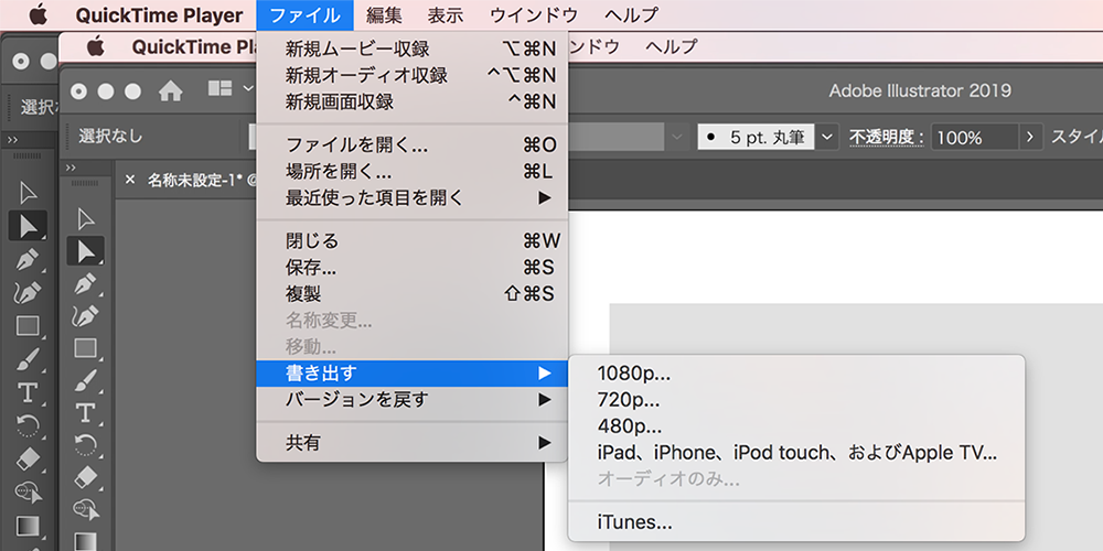 メニューバーから「ファイル」→「書き出す」→「任意のサイズ」を選択。 格納場所、ファイル名をつけて保存で完了です!