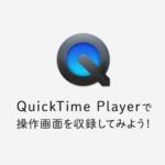 操作説明はmac標準装備のQuickTime Playerで!