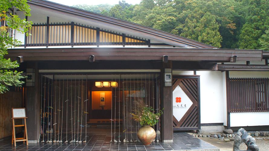 那須塩原にある保養とアートの宿「板室温泉・大黒屋」がステキすぎる!!
